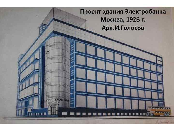 Проект здания Электробанка Москва, 1926 г. Арх. И. Голосов