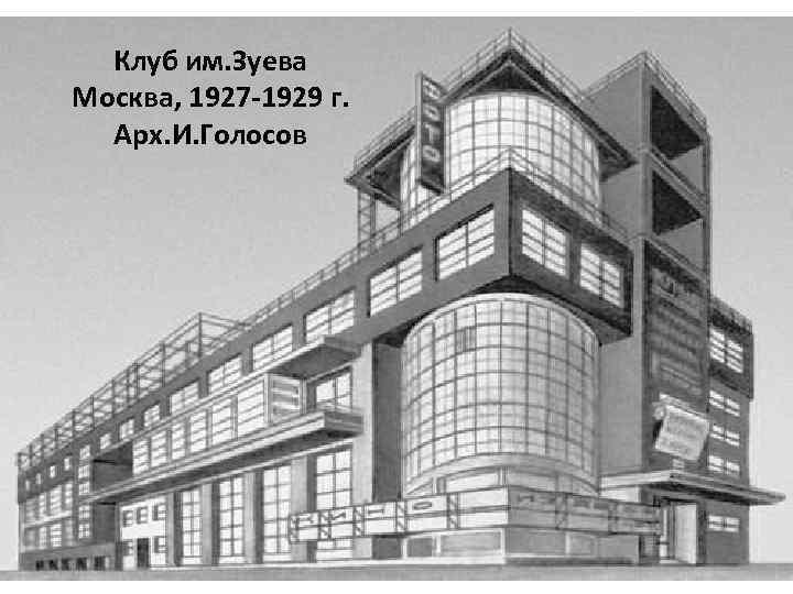 Клуб им. Зуева Москва, 1927 -1929 г. Арх. И. Голосов