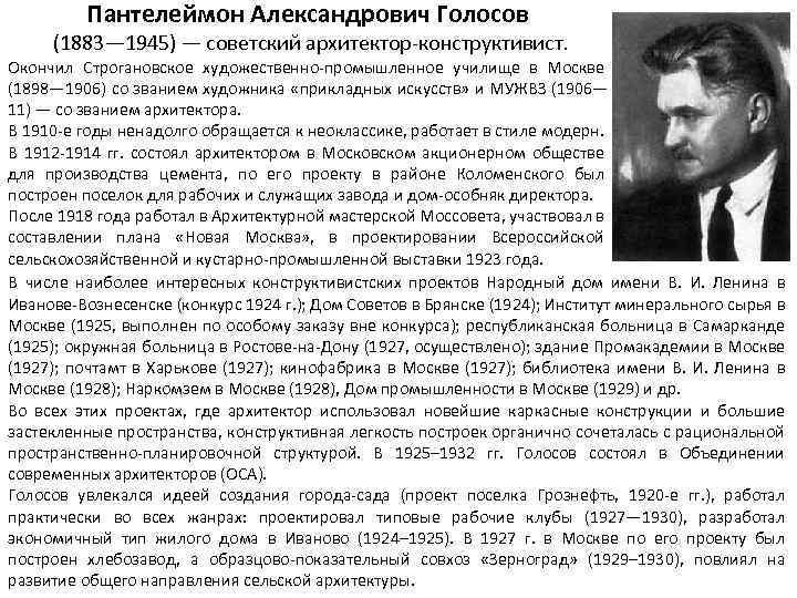 Пантелеймон Александрович Голосов (1883— 1945) — советский архитектор-конструктивист. Окончил Строгановское художественно-промышленное училище в Москве