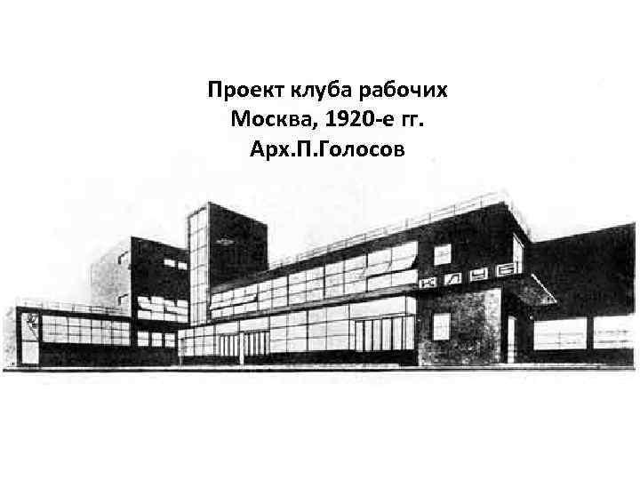 Проект клуба рабочих Москва, 1920 -е гг. Арх. П. Голосов