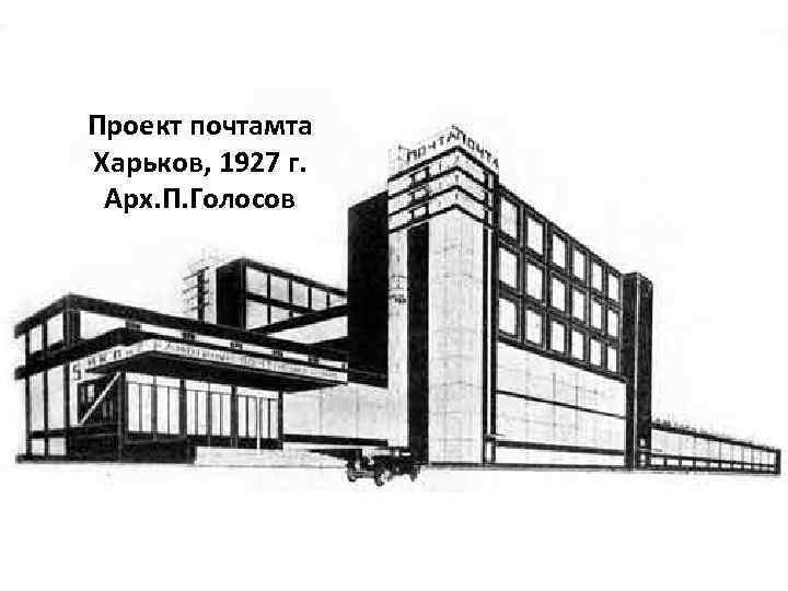 Проект почтамта Харьков, 1927 г. Арх. П. Голосов