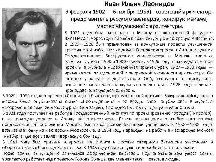 Иван Ильич Леонидов 9 февраля 1902 — 6 ноября 1959) - советский архитектор, представитель