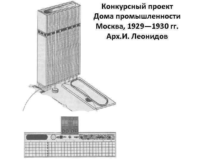 Конкурсный проект Дома промышленности Москва, 1929— 1930 гг. Арх. И. Леонидов