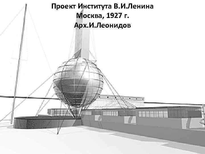 Проект Института В. И. Ленина Москва, 1927 г. Арх. И. Леонидов