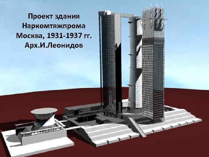Проект здания Наркомтяжпрома Москва, 1931 -1937 гг. Арх. И. Леонидов