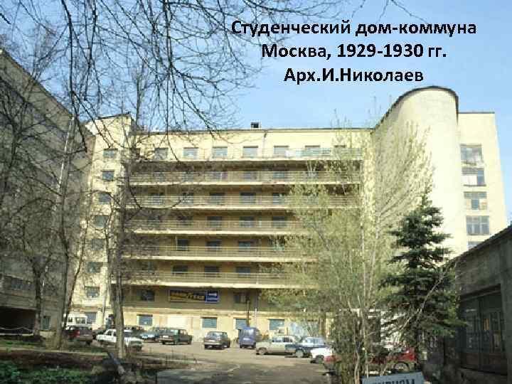 Студенческий дом-коммуна Москва, 1929 -1930 гг. Арх. И. Николаев