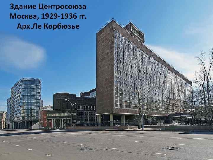 Здание Центросоюза Москва, 1929 -1936 гг. Арх. Ле Корбюзье