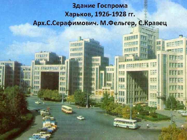 Здание Госпрома Харьков, 1926 -1928 гг. Арх. С. Серафимович. М. Фельгер, С. Кравец