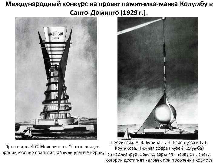 Международный конкурс на проект памятника-маяка Колумбу в Санто-Доминго (1929 г. ). Проект арх. А.