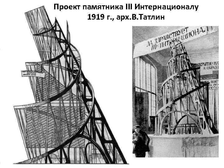 Проект памятника III Интернационалу 1919 г. , арх. В. Татлин