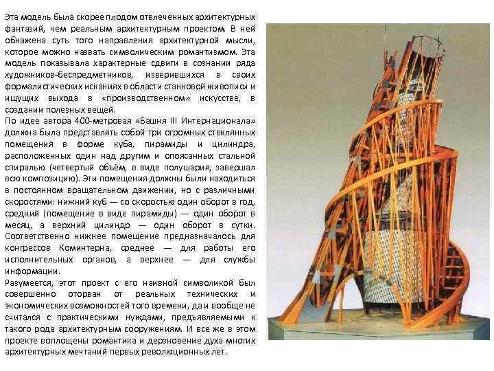 Эта модель была скорее плодом отвлеченных архитектурных фантазий, чем реальным архитектурным проектом. В ней