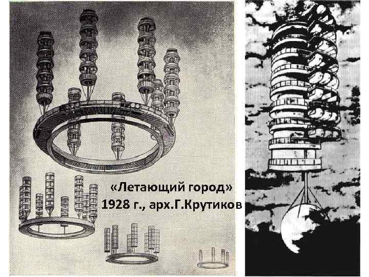 «Летающий город» 1928 г. , арх. Г. Крутиков