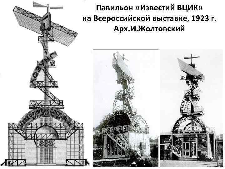Павильон «Известий ВЦИК» на Всероссийской выставке, 1923 г. Арх. И. Жолтовский