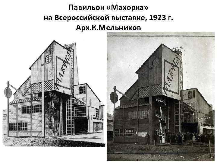 Павильон «Махорка» на Всероссийской выставке, 1923 г. Арх. К. Мельников