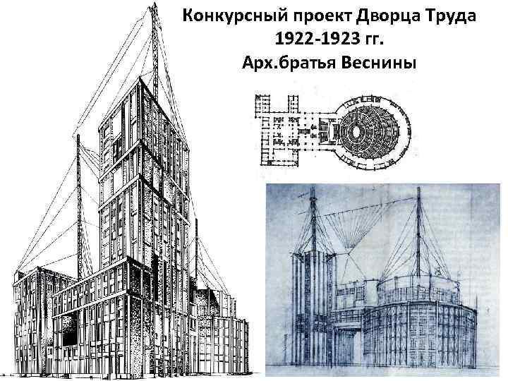 Конкурсный проект Дворца Труда 1922 -1923 гг. Арх. братья Веснины
