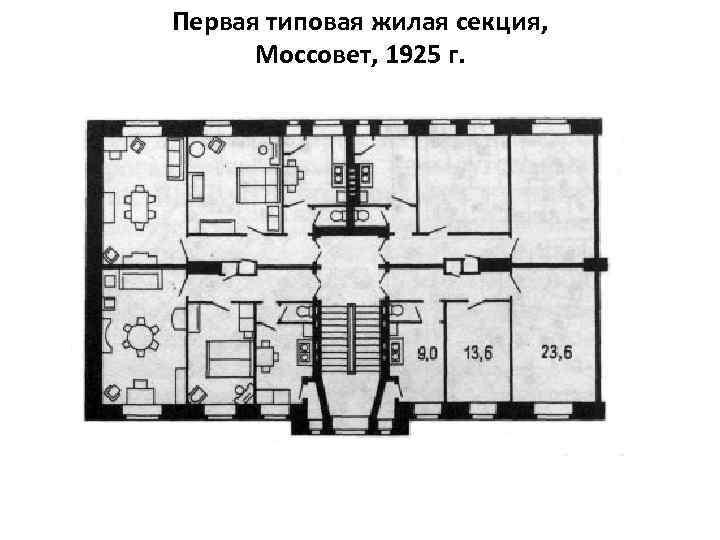 Первая типовая жилая секция, Моссовет, 1925 г.