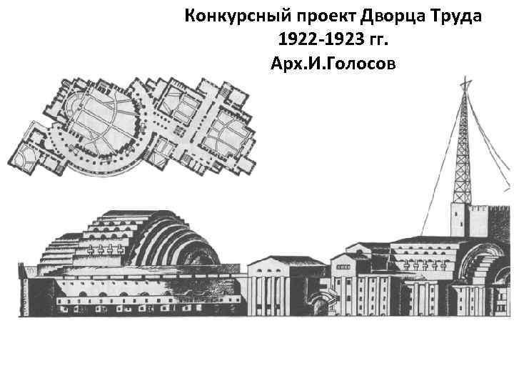 Конкурсный проект Дворца Труда 1922 -1923 гг. Арх. И. Голосов