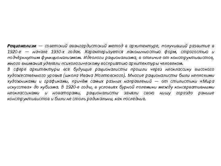 Рационализм — советский авангардистский метод в архитектуре, получивший развитие в 1920 -е — начале