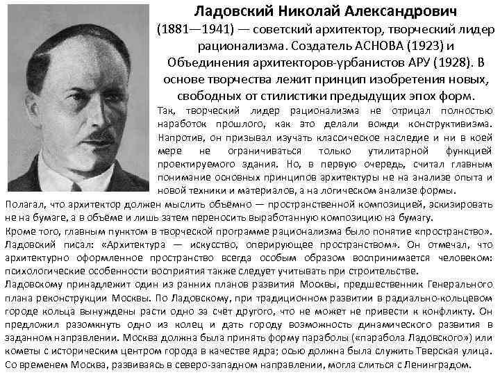 Ладовский Николай Александрович (1881— 1941) — советский архитектор, творческий лидер рационализма. Создатель АСНОВА (1923)