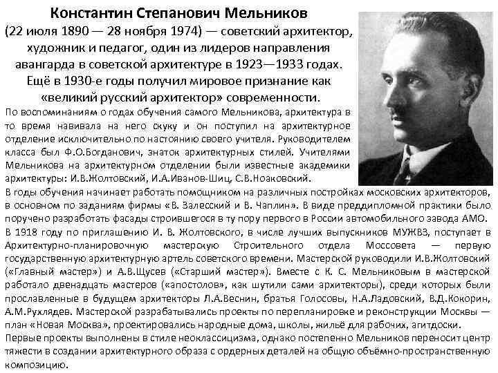 Константин Степанович Мельников (22 июля 1890 — 28 ноября 1974) — советский архитектор, художник