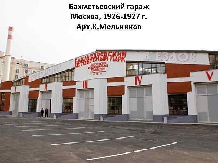Бахметьевский гараж Москва, 1926 -1927 г. Арх. К. Мельников