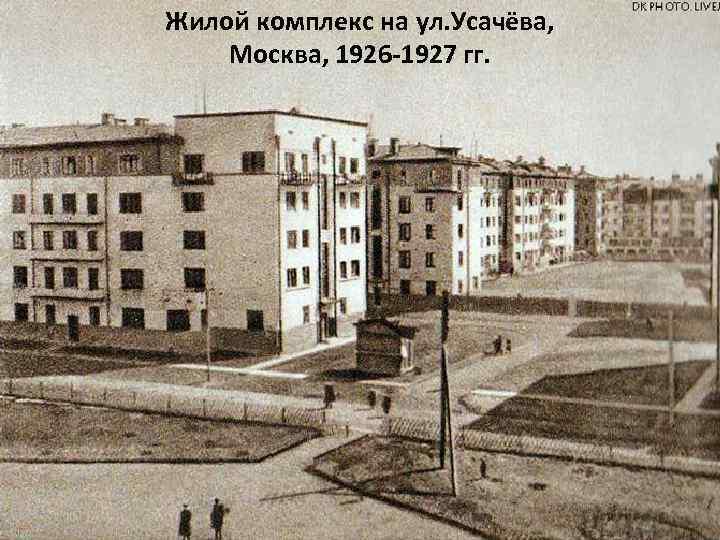 Жилой комплекс на ул. Усачёва, Москва, 1926 -1927 гг.