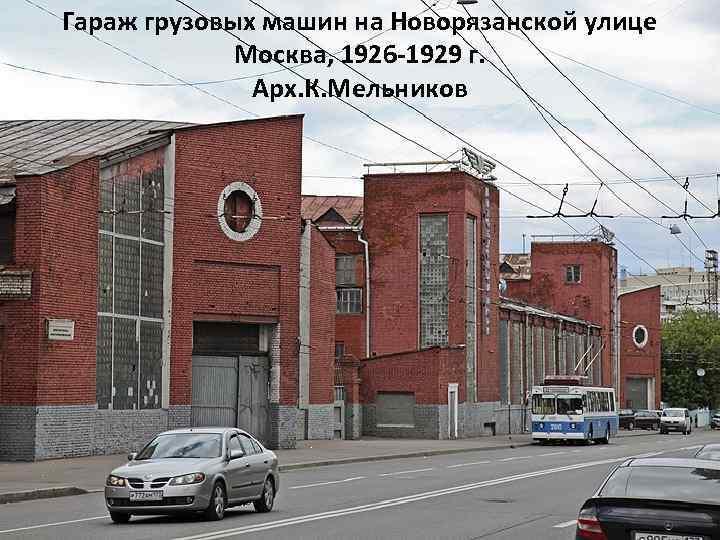 Гараж грузовых машин на Новорязанской улице Москва, 1926 -1929 г. Арх. К. Мельников