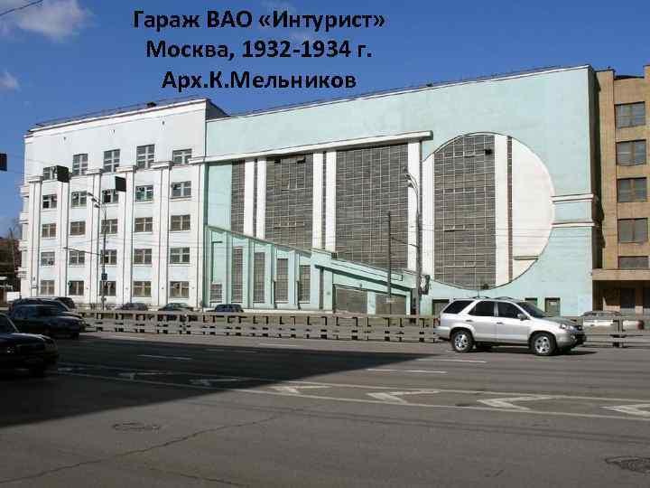 Гараж ВАО «Интурист» Москва, 1932 -1934 г. Арх. К. Мельников