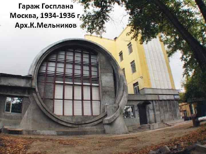 Гараж Госплана Москва, 1934 -1936 г. Арх. К. Мельников