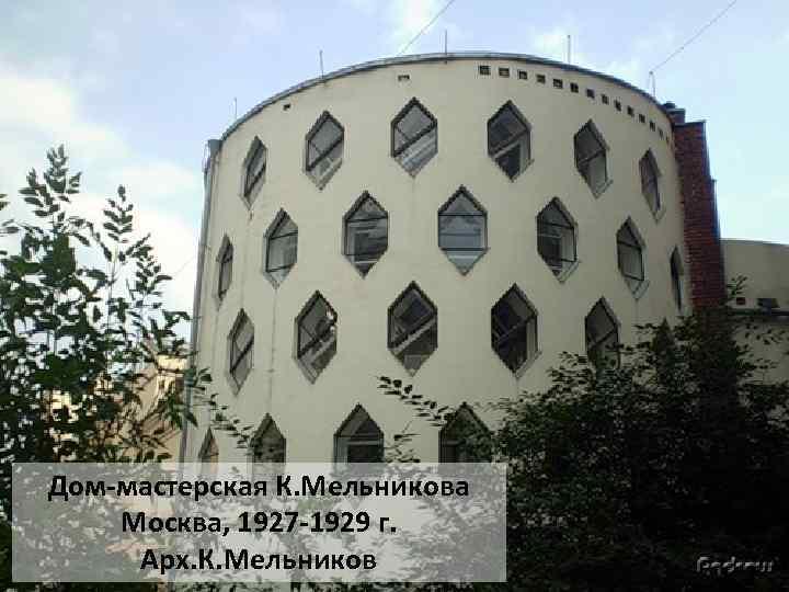 Дом-мастерская К. Мельникова Москва, 1927 -1929 г. Арх. К. Мельников