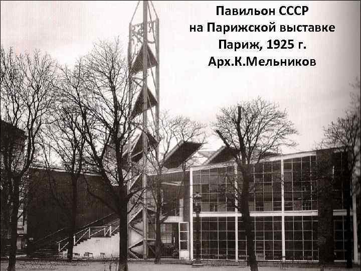 Павильон СССР на Парижской выставке Париж, 1925 г. Арх. К. Мельников