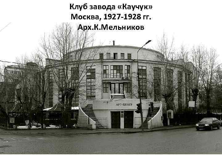 Клуб завода «Каучук» Москва, 1927 -1928 гг. Арх. К. Мельников