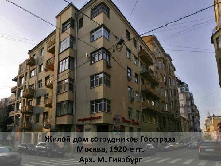 Жилой дом сотрудников Госстраха Москва, 1920 -е гг. Арх. М. Гинзбург