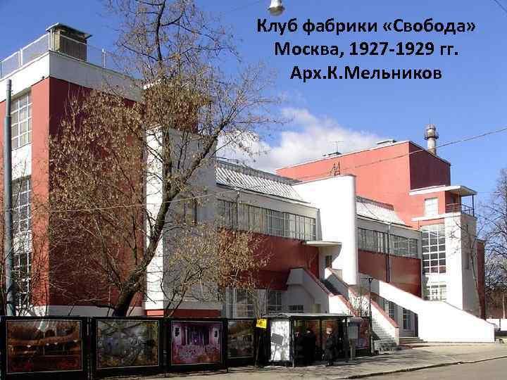 Клуб фабрики «Свобода» Москва, 1927 -1929 гг. Арх. К. Мельников