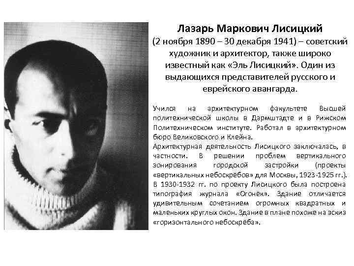 Лазарь Маркович Лисицкий (2 ноября 1890 – 30 декабря 1941) – советский художник и