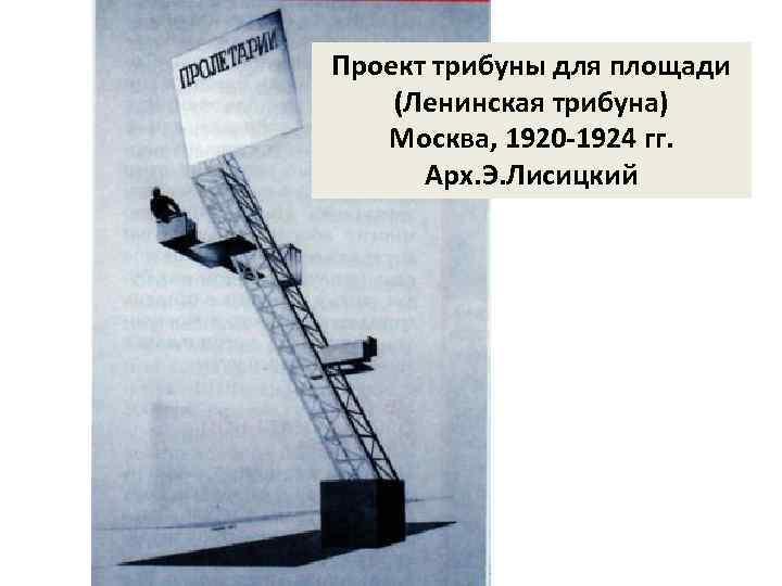 Проект трибуны для площади (Ленинская трибуна) Москва, 1920 -1924 гг. Арх. Э. Лисицкий