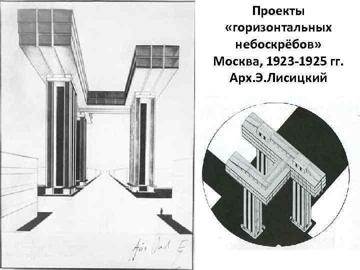 Проекты «горизонтальных небоскрёбов» Москва, 1923 -1925 гг. Арх. Э. Лисицкий
