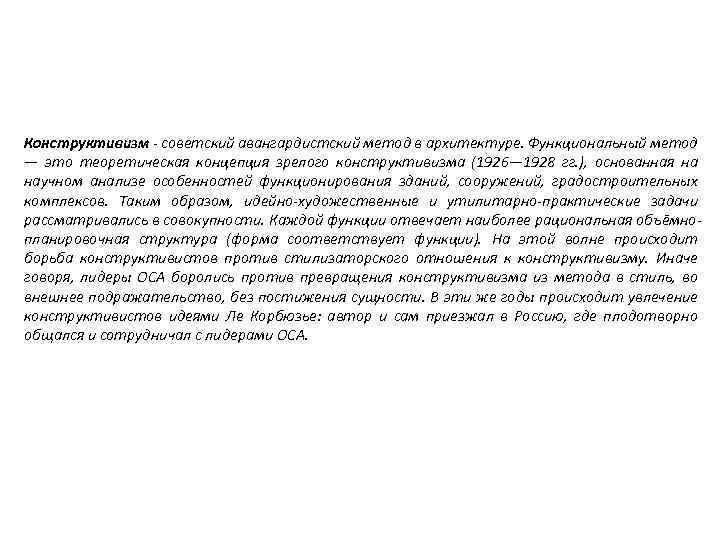 Конструктивизм - советский авангардистский метод в архитектуре. Функциональный метод — это теоретическая концепция зрелого