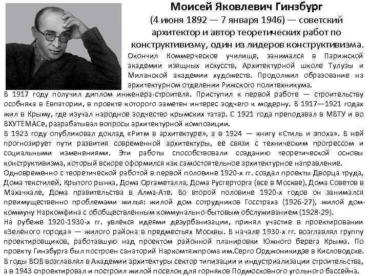 Моисей Яковлевич Гинзбург (4 июня 1892 — 7 января 1946) — советский архитектор и