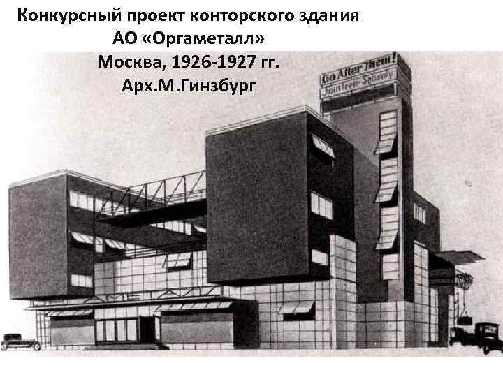 Конкурсный проект конторского здания АО «Оргаметалл» Москва, 1926 -1927 гг. Арх. М. Гинзбург
