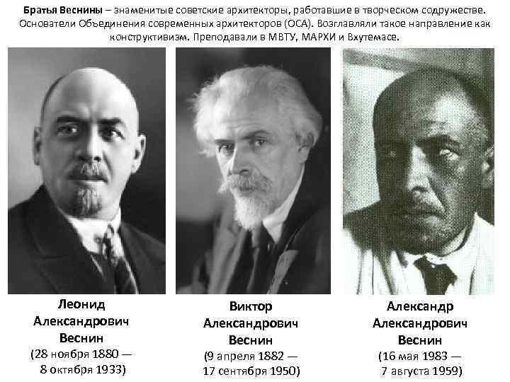 Братья Веснины – знаменитые советские архитекторы, работавшие в творческом содружестве. Основатели Объединения современных архитекторов