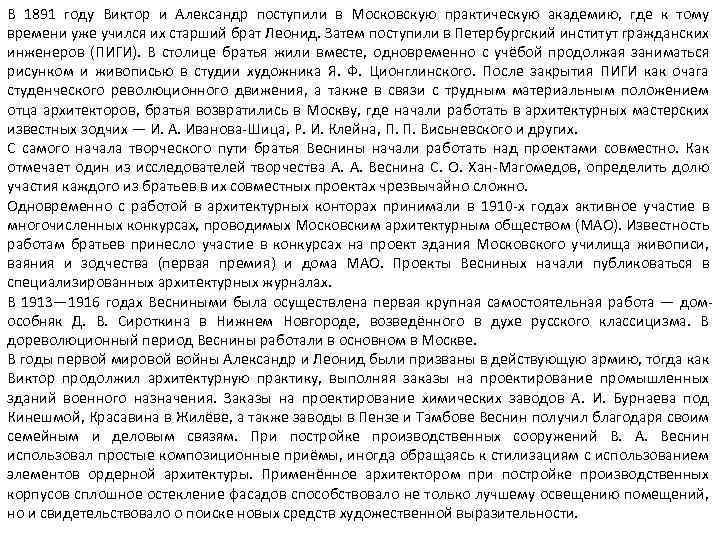 В 1891 году Виктор и Александр поступили в Московскую практическую академию, где к тому