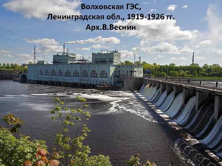 Волховская ГЭС, Ленинградская обл. , 1919 -1926 гг. Арх. В. Веснин