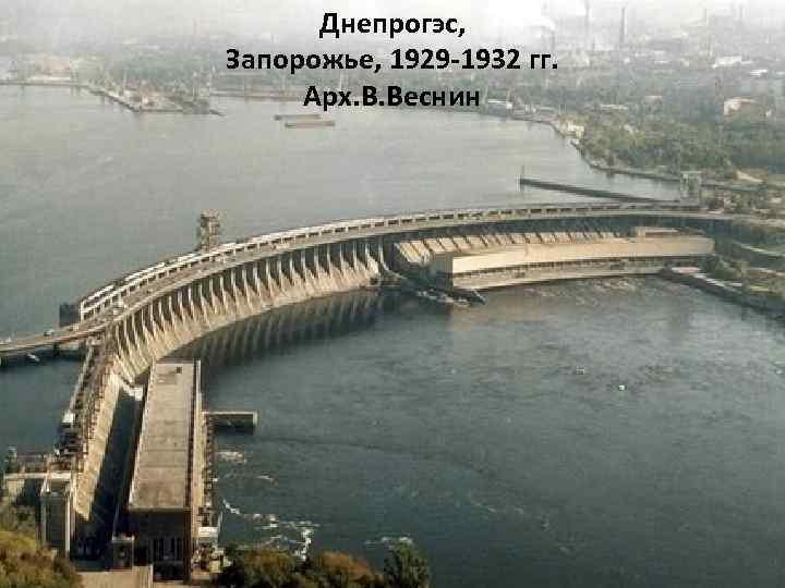 Днепрогэс, Запорожье, 1929 -1932 гг. Арх. В. Веснин