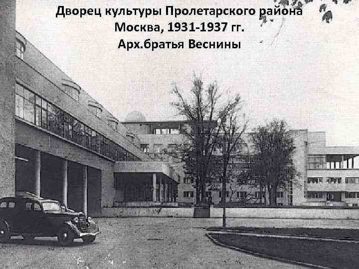Дворец культуры Пролетарского района Москва, 1931 -1937 гг. Арх. братья Веснины
