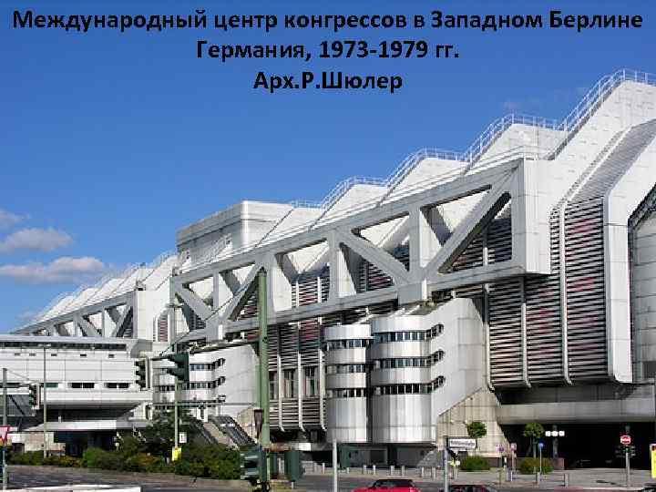 Международный центр конгрессов в Западном Берлине Германия, 1973 -1979 гг. Арх. Р. Шюлер