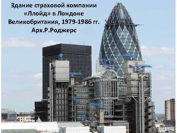 Здание страховой компании «Ллойд» в Лондоне Великобритания, 1979 -1986 гг. Арх. Р. Роджерс