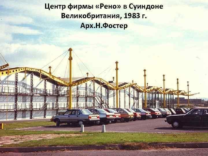 Центр фирмы «Рено» в Суиндоне Великобритания, 1983 г. Арх. Н. Фостер