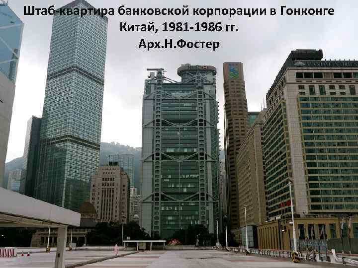 Штаб-квартира банковской корпорации в Гонконге Китай, 1981 -1986 гг. Арх. Н. Фостер