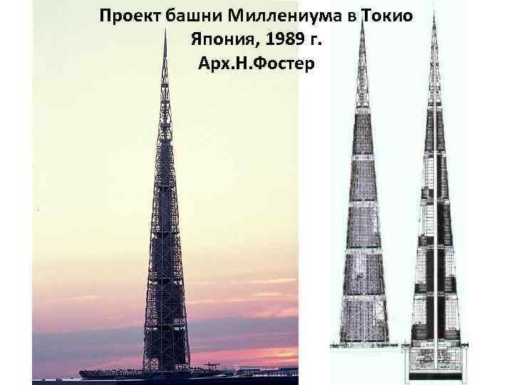 Проект башни Миллениума в Токио Япония, 1989 г. Арх. Н. Фостер
